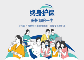 What you need to know about CareShield Life -If you are born in 1980 or later (Chinese)